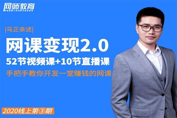 《网课变现2.0》特训营【网师教育-马正】(原价2980)