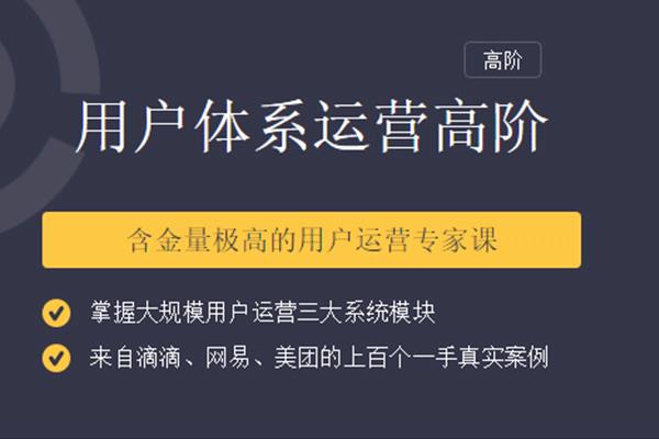 用户体系运营高阶课【三节课-黄有璨 张亮】(原价699)