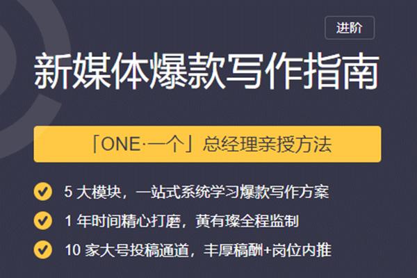 新媒体爆款写作指南进阶【三节课-付圣强】(原价399)