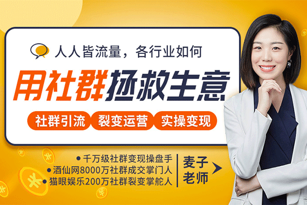 12节社群赚钱课:疫情下用社群拯救生意,实现订单逆势暴涨!【荔枝-麦子】(原价99)