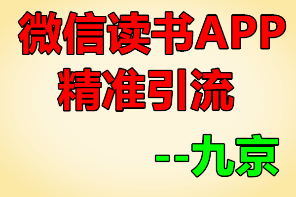 微信读书app精准引流【九京】(原价68)
