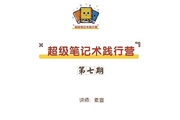 超级笔记术丨让你收入翻倍的超级笔记术【素宣】(原价999)