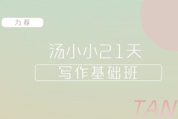 汤小小轻松高效写作,21天写作基础班【汤小小】(原价699)