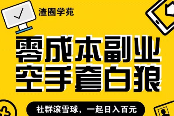 王校长1995-虚拟资源项目2.5招募计划(原价399)