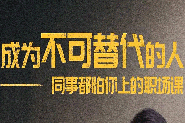 成为不可替代的人——同事都怕你上的职场课【刘惠璞】(原价99)