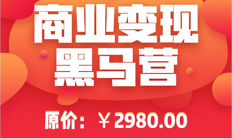 火焱社抖音商业变现黑马营【火焱社】(原价2980)(更新至11)