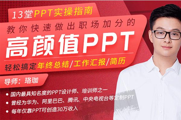 13堂PPT实操指南,教你快速做出职场加分的高颜值PPT【珞珈】(原价99)