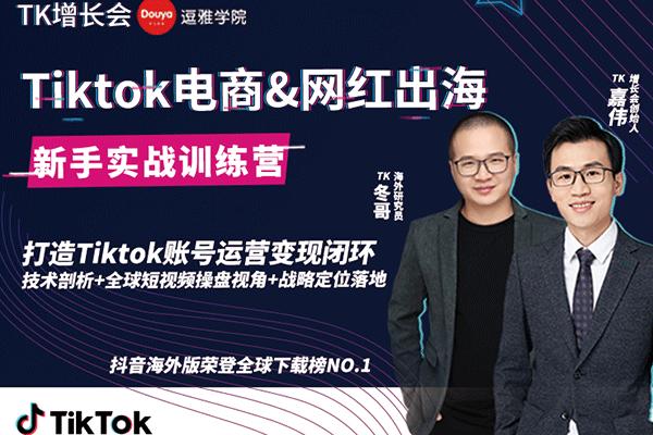 0基础学习抖音国际版TikTok海外短视频新手实战训练营【嘉伟】(原价199)