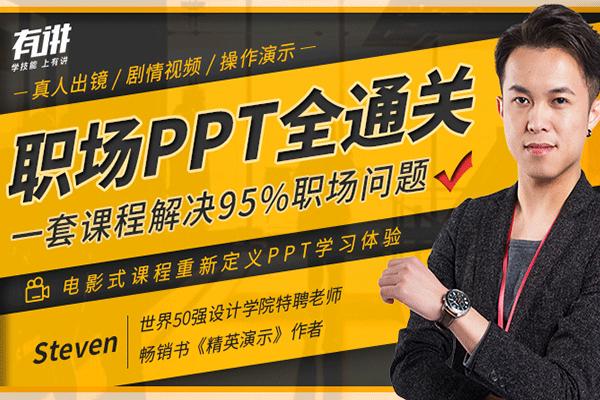 职场PPT全通关,一套课程解决95%职场问题【Steven】(原价99)