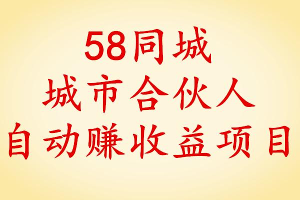 58同城合伙人自动赚收益项目(原价188)