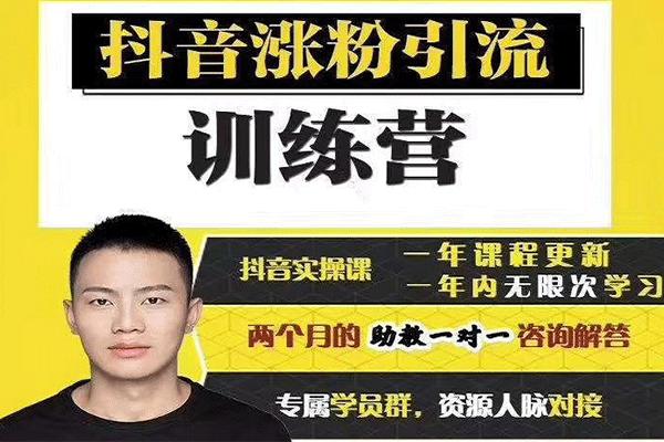抖音涨粉引流训练营【陈江雄】(原价1299)