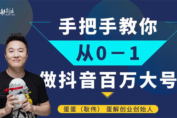小白创业从0-1做百万大号【蛋解创业】(原价599)