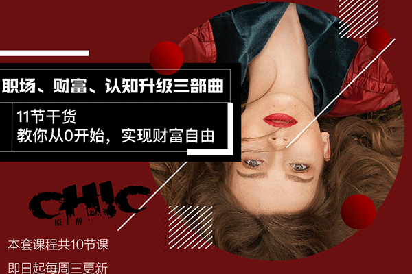 顶级财富思维【魅惑学院】(原价199)
