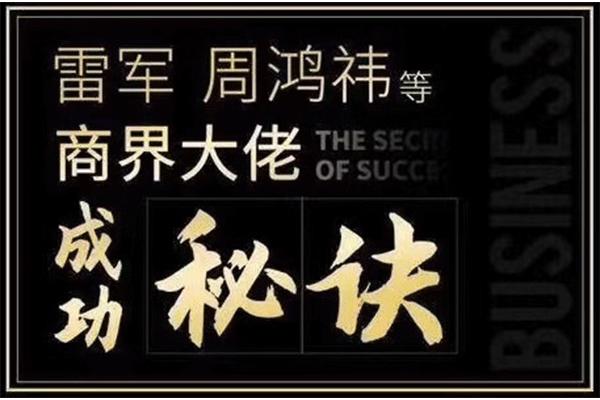 雷军、周鸿祎等商界大佬成功秘诀【一刻talks】(原价199)