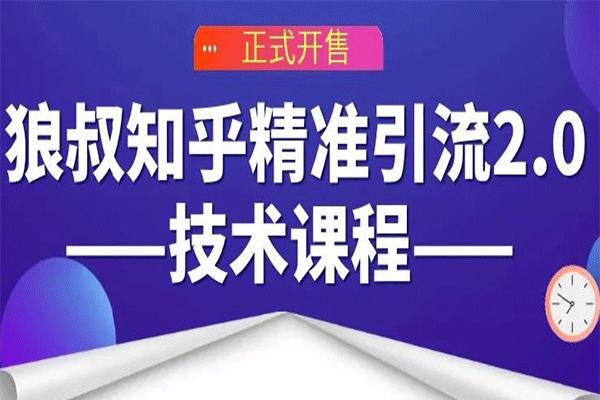 知乎精准引流3.0【狼叔】(原价199)