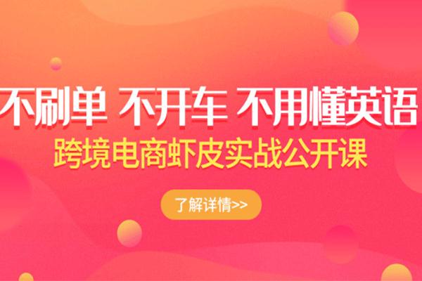 跨境电商虾皮Shopee基础系列课程【优梯跨境】(原价200)