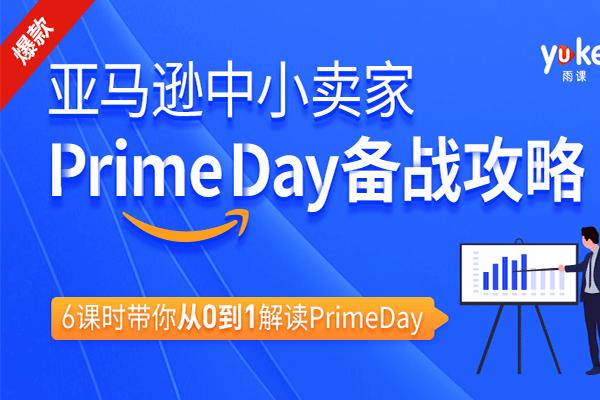 亚马逊中小卖家Prime day备战攻略【雨课-詹邵勋】(原价299)