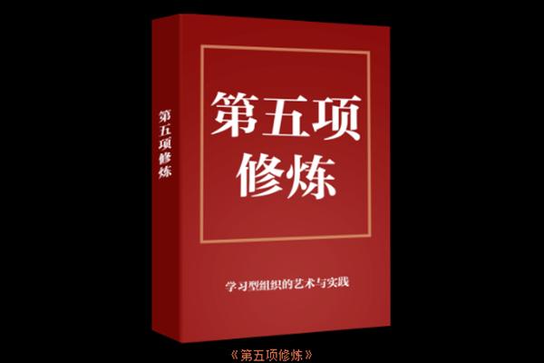 邱昭良·《第五项修炼》精读班(原价299)