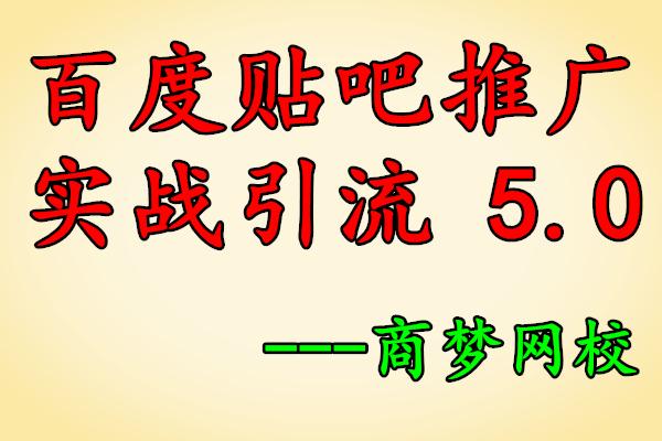百度贴吧推广实战引流5.0【商梦网校】(原价880)