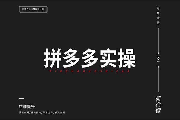 拼多多店铺运营实操开店视频教程【苦行僧】(原价399)