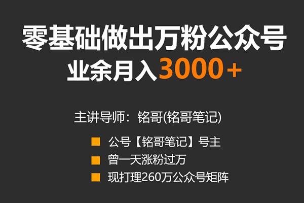 零基础做出万粉公众号,业余月入3000块【白熊好课-铭哥】(原价99)