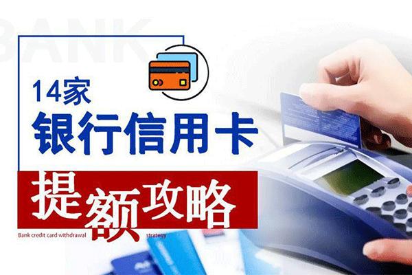 14家银行信用卡提额攻略【鱼得财】(原价99)