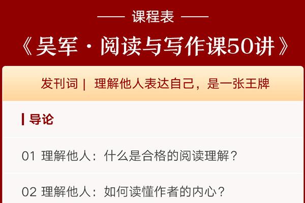 阅读与写作50讲【得到-吴军】(原价149)