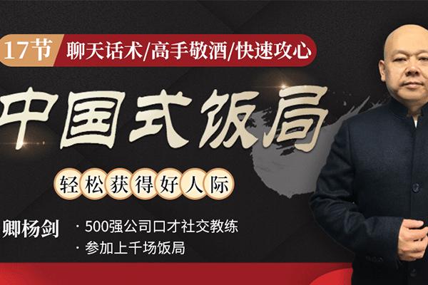 中国式饭局全攻略:17天摆脱饭局困境,从不善应酬混到风生水起!【卿杨剑】(原价99)