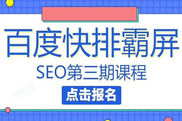 百度快排霸屏丨SEO第三期课程【万权】