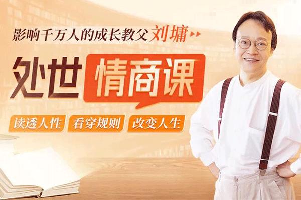 刘墉处世情商课:读透人性,看出规则,掌控人生【刘墉】(原价99)