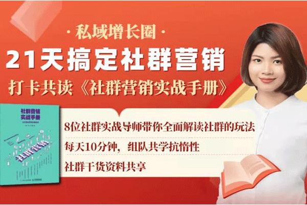 21天打卡共读计划《社群营销实战手册》,秋叶大叔亲自推荐【阿may】(原价99)