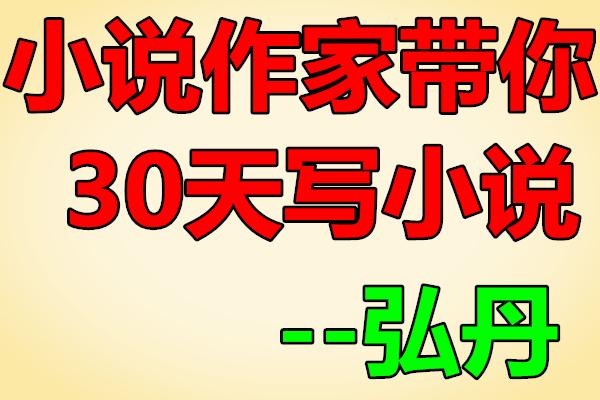小说作家带你30天写小说【弘丹】(原价799)
