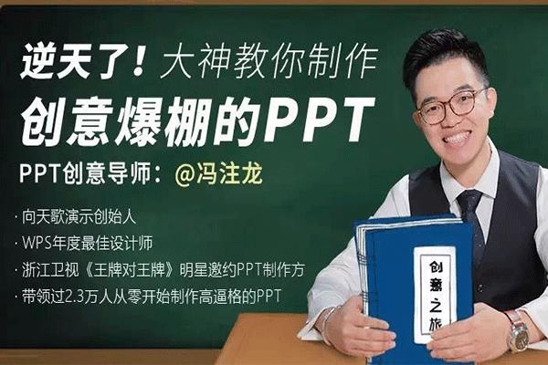 大神教你制作创意爆棚的PPT【冯注龙】(原价99)
