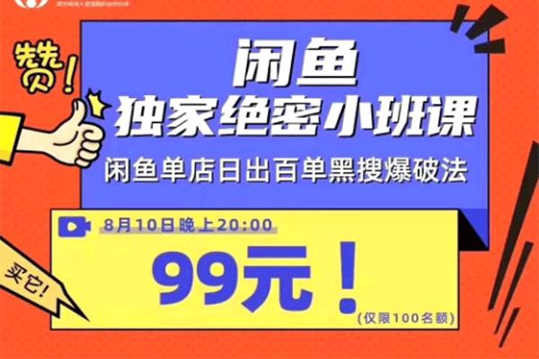 闲鱼单店日出百单黑搜爆破法丨闲鱼独家绝密小班课【火焱社】(原价99)