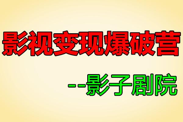 五月印象影视号变现爆破营【影子剧院】(原价699)