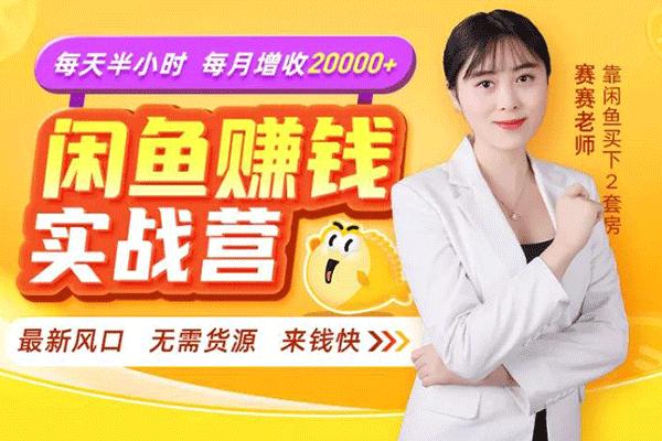 闲鱼赚钱实战营丨一部手机,无需货源,玩闲鱼轻松月入2万+!【赛赛】(原价99)