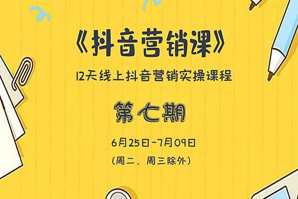 红人星球第七期抖音营销课【红人星球-薛辉】(原价3980)