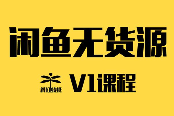 斜杠蜻蜓学员v1班课程【欧阳】(原价598)