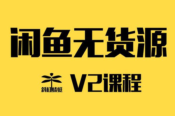 斜杠蜻蜓学员v2班课程【欧阳】(原价598)