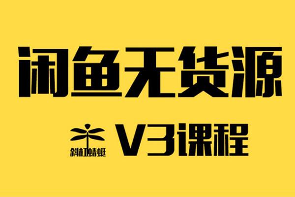 斜杠蜻蜓学员v3班课程【欧阳】(原价598)