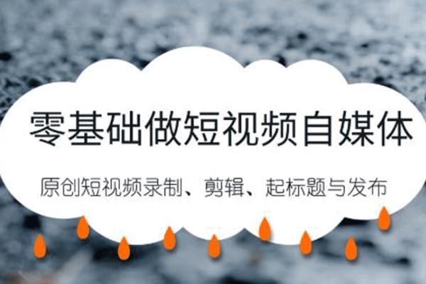 零基础做短视频自媒体【自媒体自学网】(原价398)