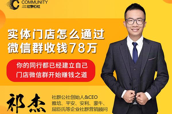 实体门店怎么通过微信群收钱78万【社群公社-祁杰】(原价398)