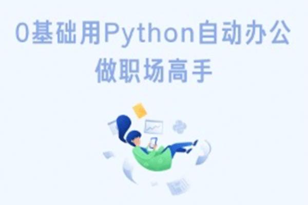 用Python自动办公,做职场高手【陈廷聿】(原价599)