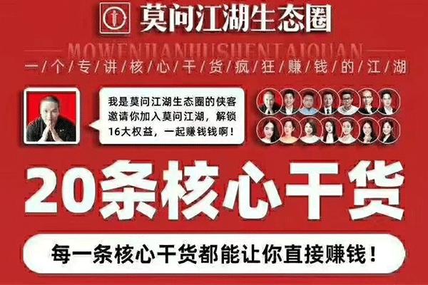 莫问江湖生态圈·核心干货第2期(原价88)