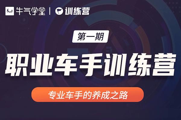 职业车手训练营丨淘宝【牛气学堂-思源】(原价1280)