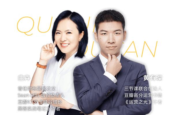 全栈用户增长专家培养计划【三节课-曲卉丨黄有璨】(原价5999)