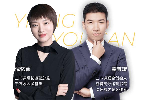 运营新人启航计划【三节课-黄有璨丨倪忆菁】(原价4999)