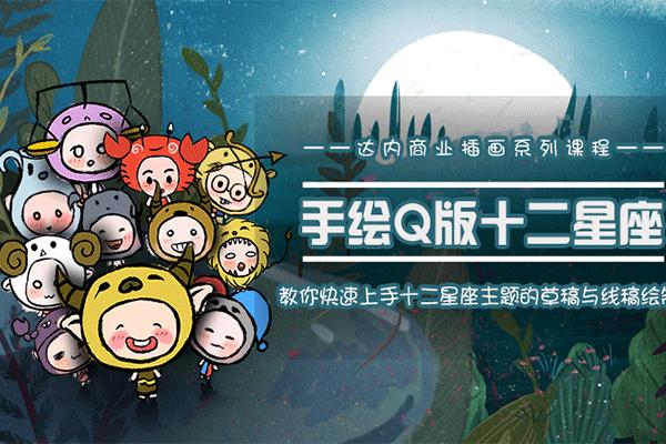 十二星座之插画手绘课程丨绘画【达内】(原价6800)