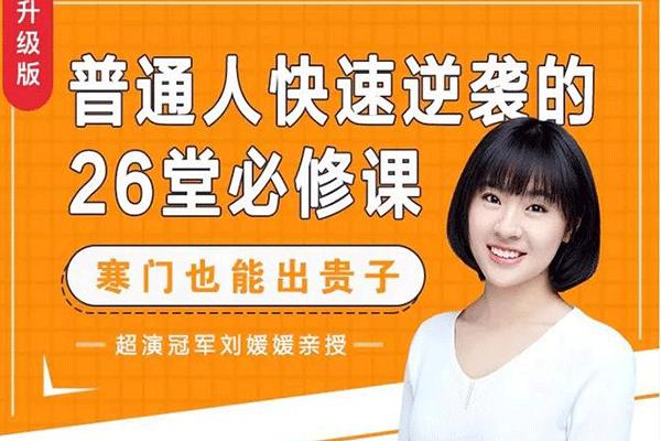 普通人快速逆袭的26堂必修课【刘媛媛】(原价99)