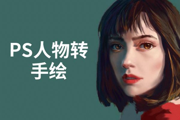 PS人物转手绘:如用何电脑画出绘手效果【大鹏教育】(原价1300)
